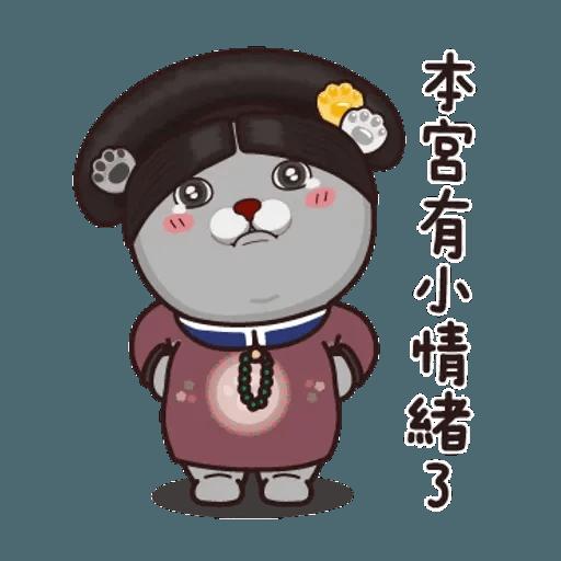 皇上! - Sticker 16