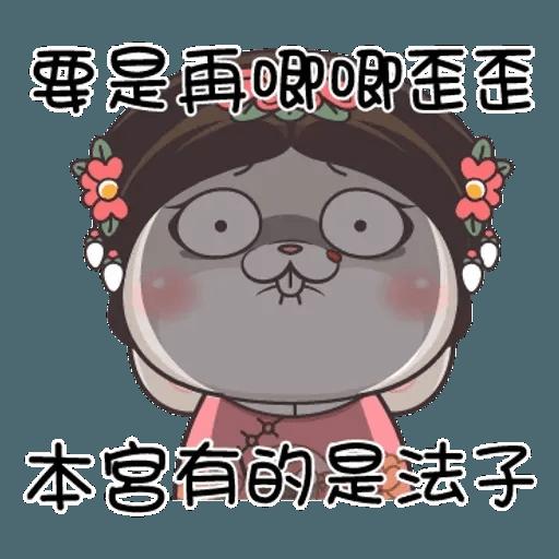 皇上! - Sticker 30