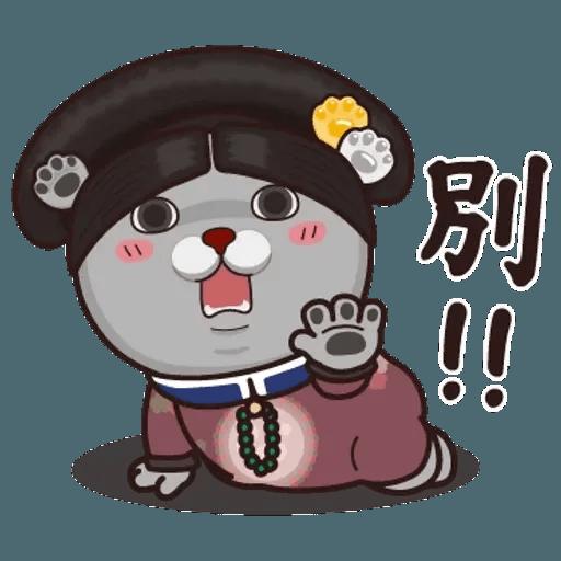 皇上! - Sticker 12