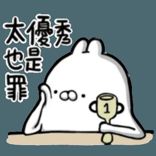 賤賤兔 - Sticker 6