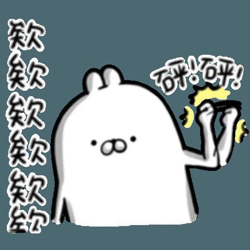 賤賤兔 - Sticker 2