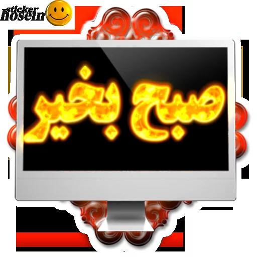 استیکر فارسی فناوری - Sticker 7