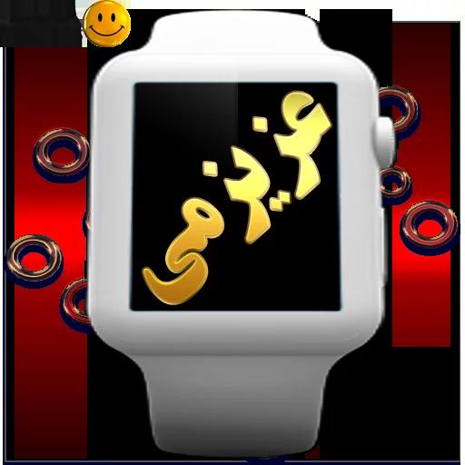 استیکر فارسی فناوری - Sticker 9