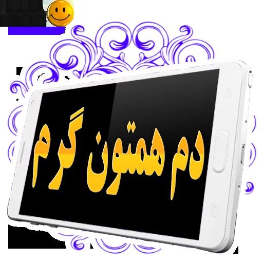 استیکر فارسی فناوری - Sticker 1