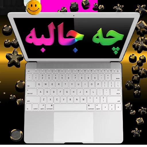 استیکر فارسی فناوری - Sticker 12