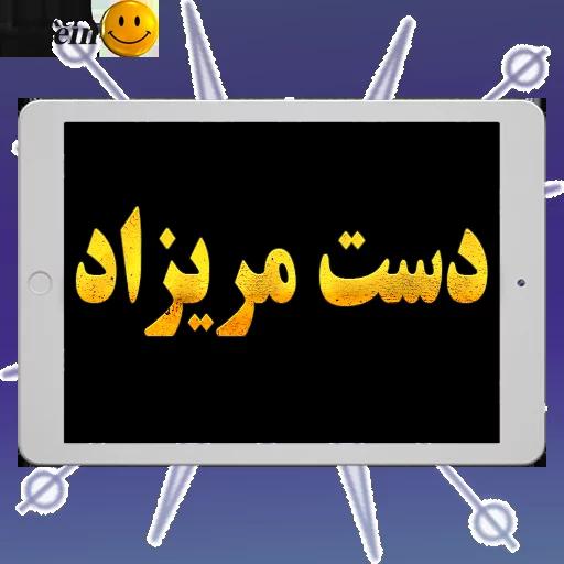 استیکر فارسی فناوری - Sticker 4