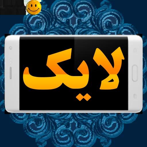 استیکر فارسی فناوری - Sticker 2