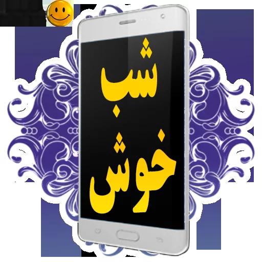 استیکر فارسی فناوری - Sticker 3