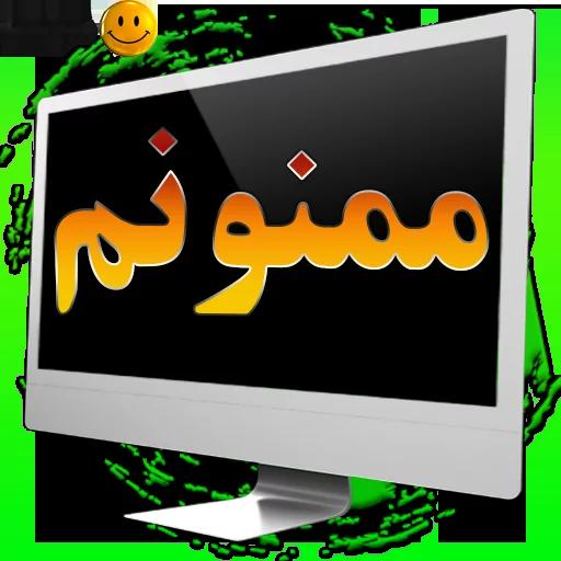 استیکر فارسی فناوری - Sticker 6