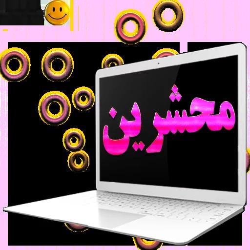 استیکر فارسی فناوری - Sticker 11