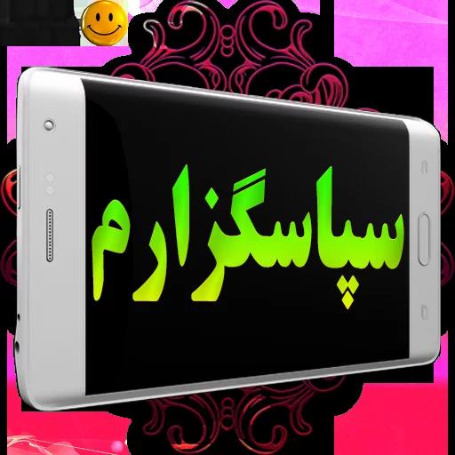 استیکر فارسی فناوری - Sticker 8