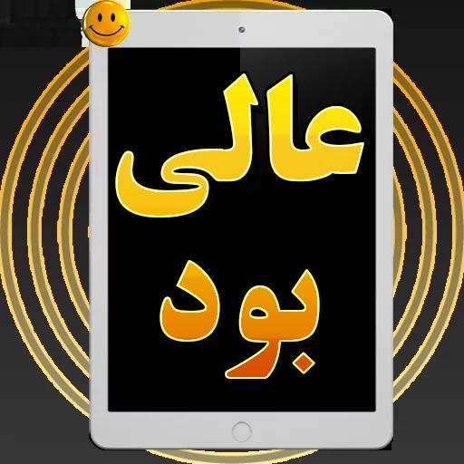 استیکر فارسی فناوری - Sticker 5