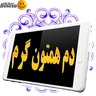استیکر فارسی فناوری - Tray Sticker