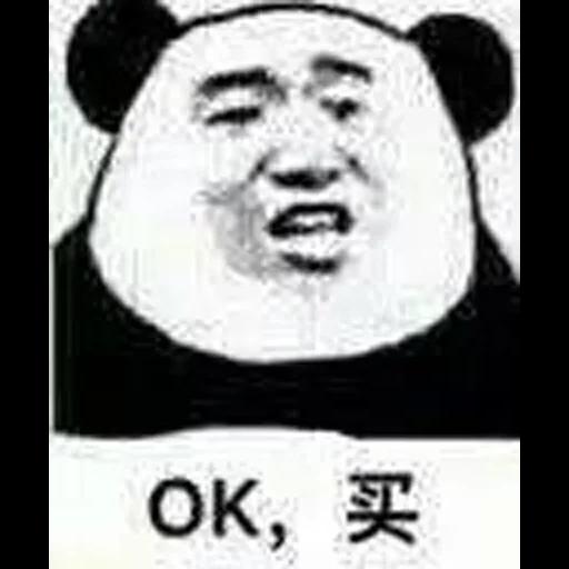 Xie hua piao piao - Sticker 11
