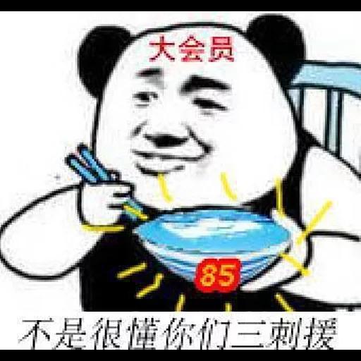 Xie hua piao piao - Sticker 10