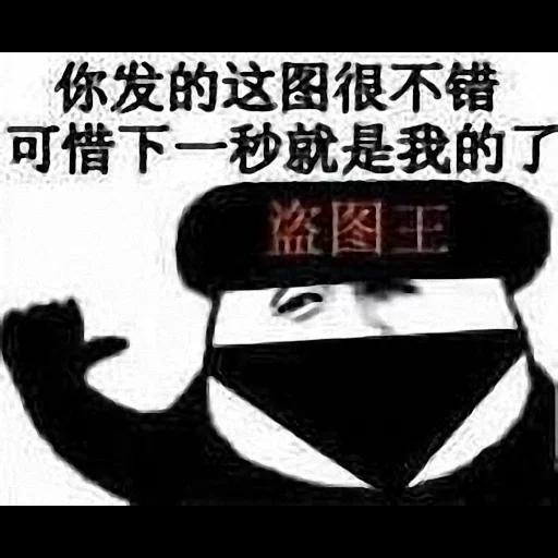 Xie hua piao piao - Sticker 17