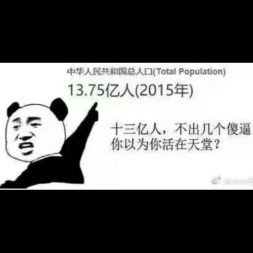 Xie hua piao piao - Sticker 16