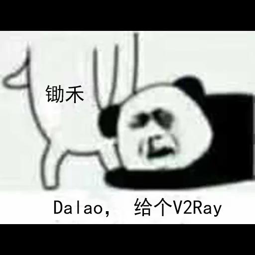 Xie hua piao piao - Sticker 23