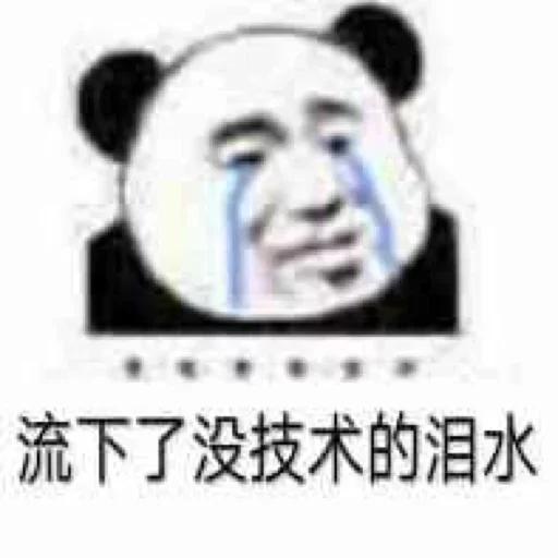 Xie hua piao piao - Sticker 7
