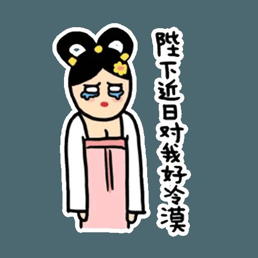 王宮 - Sticker 10
