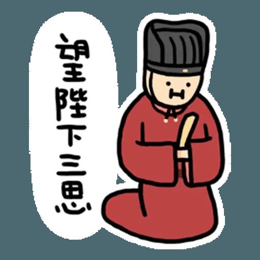 王宮 - Sticker 2