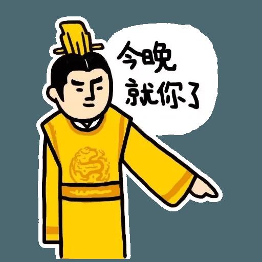 王宮 - Sticker 5