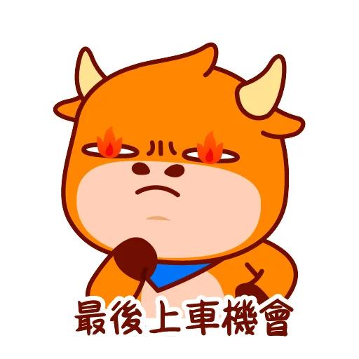 Futu FuPower - Sticker 18