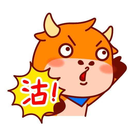 Futu FuPower - Sticker 7