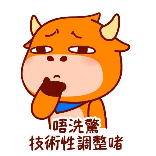 Futu FuPower - Sticker 17