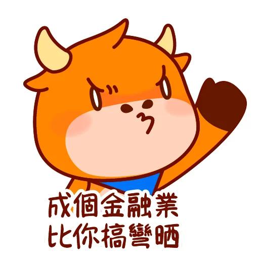 Futu FuPower - Sticker 16