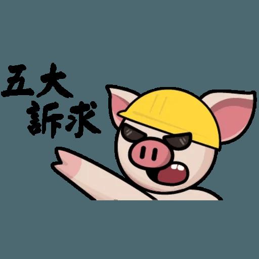 LIHKGPigHD - Sticker 15
