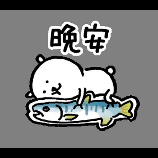 白熊 - Sticker 26