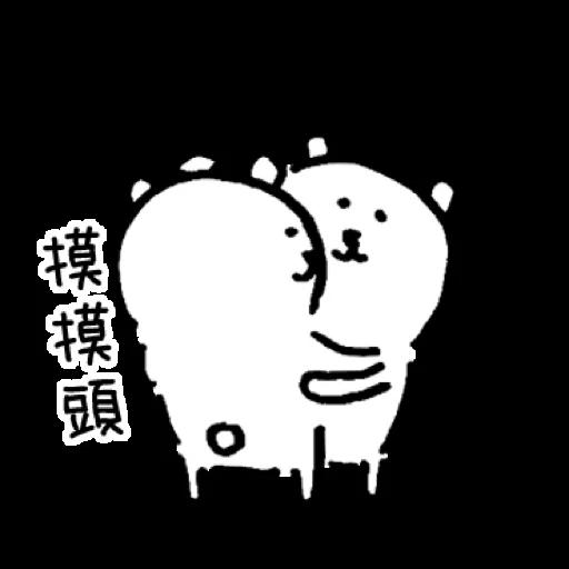 白熊 - Sticker 16