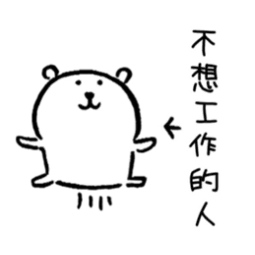 白熊 - Sticker 6