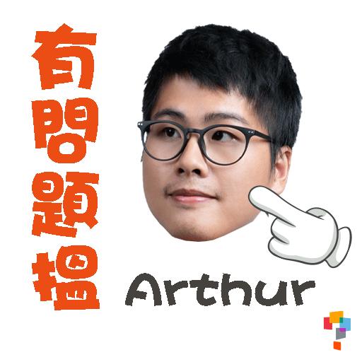 學而思-Arthur Sir - Sticker 7