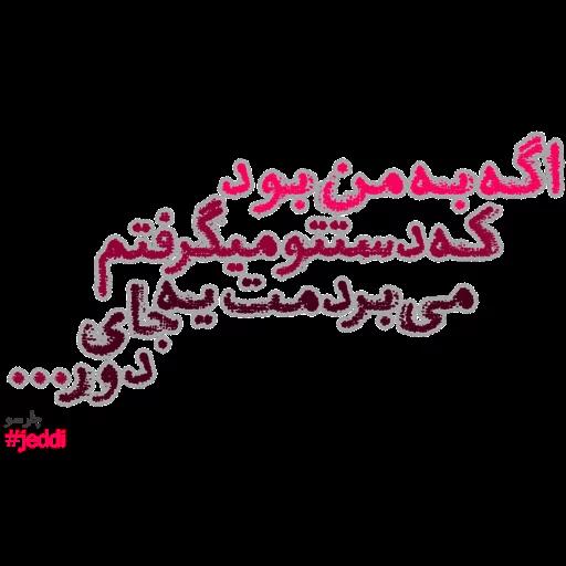 Love twxt - Sticker 25