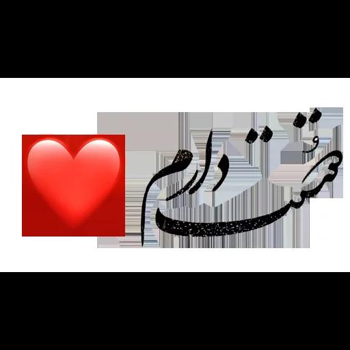 Love twxt - Sticker 8