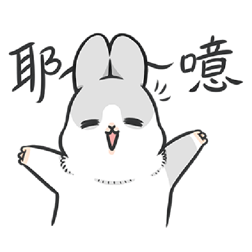 ㄇㄚˊ幾兔1 正 29 - Sticker 25