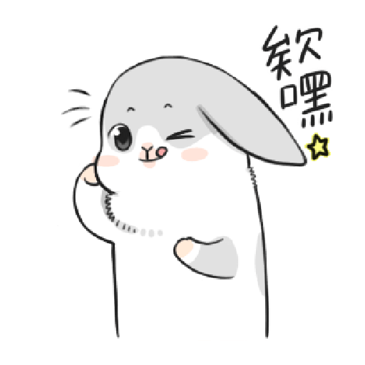 ㄇㄚˊ幾兔1 正 29 - Sticker 21