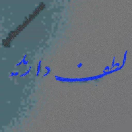 Matn - Sticker 19