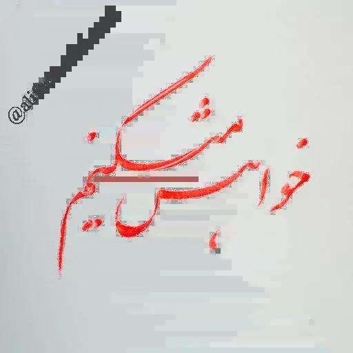 Matn - Sticker 30