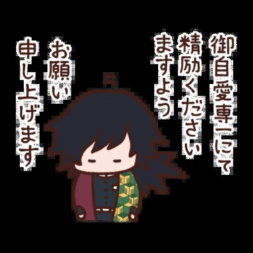 鬼滅之刃1 - Sticker 23