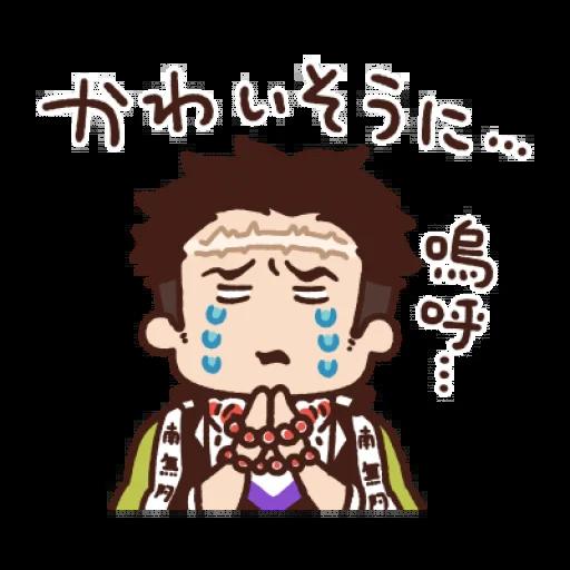 鬼滅之刃1 - Sticker 5