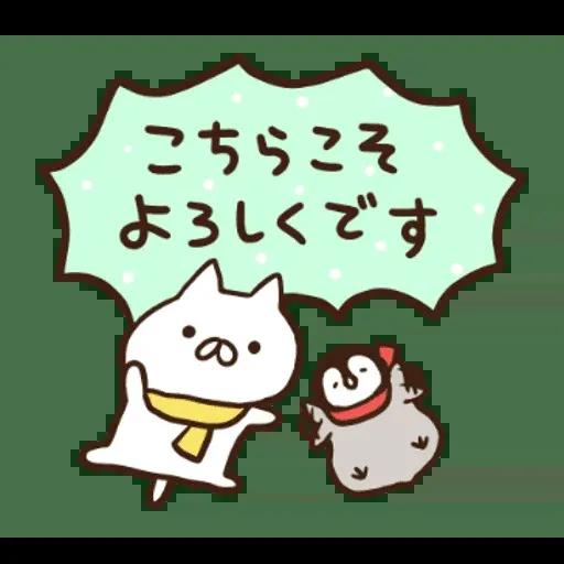 nekopen new year2019 - Sticker 7