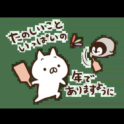 nekopen new year2019 - Sticker 13