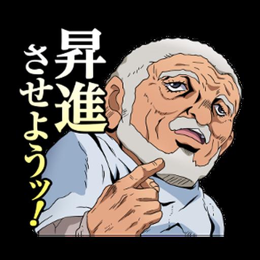 JoJo的奇妙冒險 黃金之風 #2 - Sticker 14