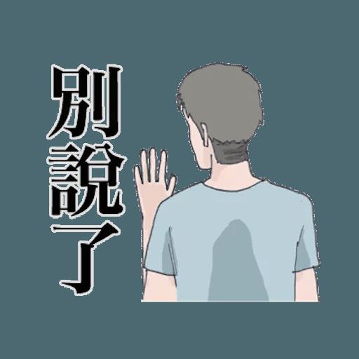 崩潰男友 - Sticker 29
