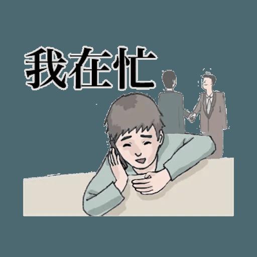 崩潰男友 - Sticker 22