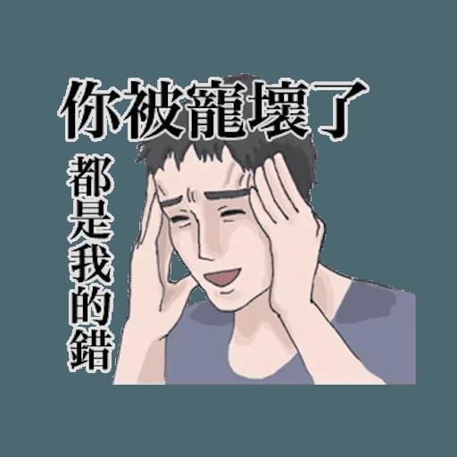 崩潰男友 - Sticker 24