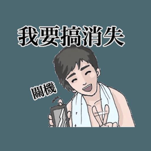 崩潰男友 - Sticker 16